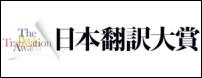 日本翻訳大賞