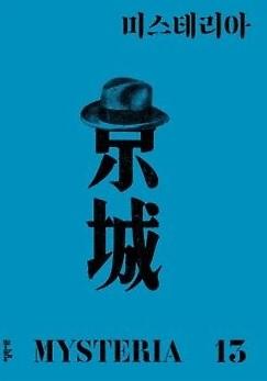 第2回 カルト宗教in京城(執筆者...